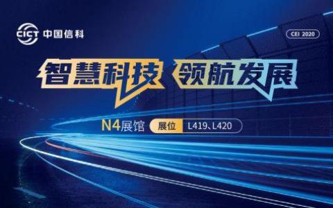 智慧科技 领航发展——中国信科携五大亮点精彩亮相2020年高速展