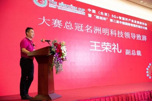 深圳智慧杆经验赴京汇报,全国各地智慧杆企业汇聚交流