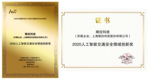 """眼控科技入选""""2020中国新科技100强""""榜单"""