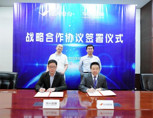 """大唐高鸿与华人运通签署战略合作协议,三""""智""""一体,迈进新交通时代"""
