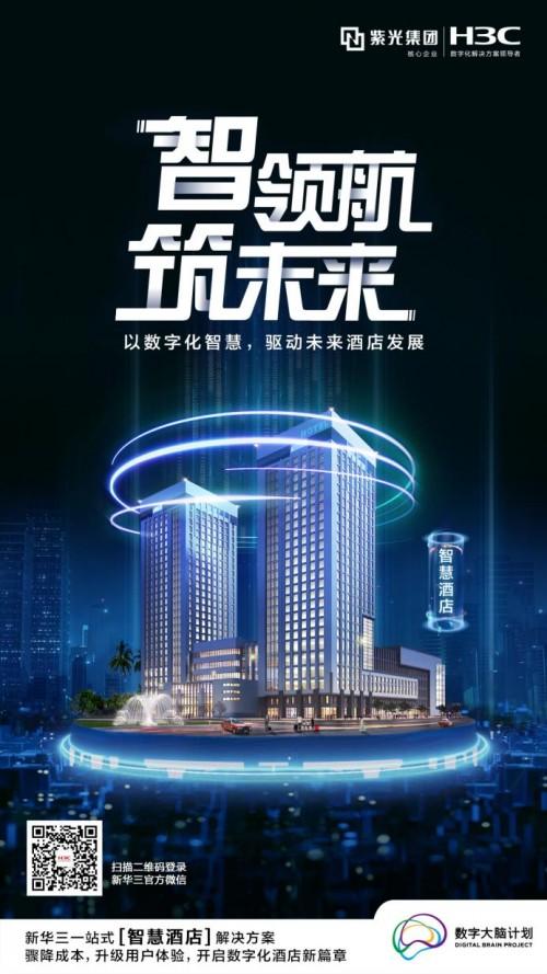 智领航 筑未来 | 智能时代,酒店行业如何打造更极致的数字化体验?