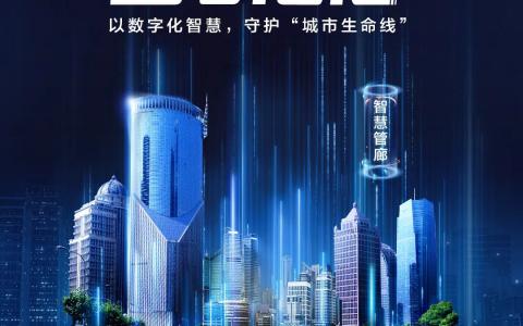 智领航 筑未来 | 智慧管廊:守护城市生命线,护航城市新发展