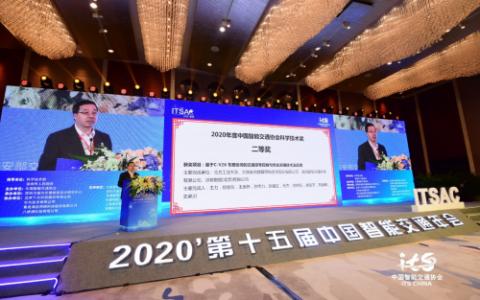 大唐高鸿斩获中国智能交通协会两项大奖
