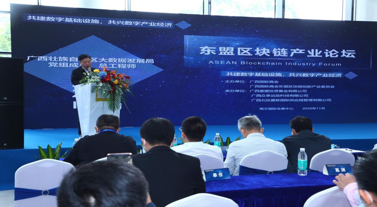 """面向东盟,丝路长兴丨""""东盟区块链产业论坛""""助力广西数字经济建设扬帆起航"""