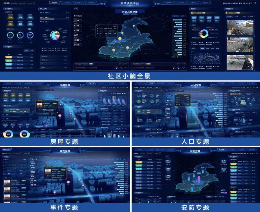 中国系统发布智慧社区应用平台 助力基层社会治理现代化