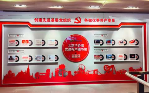 """北京华侨城党建有声图书馆:让党的创新理论""""声""""入人心"""