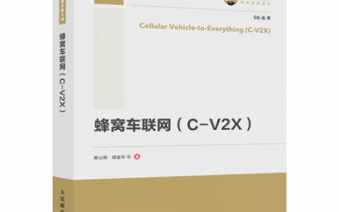 专著推荐 | 陈山枝博士及其团队力作《蜂窝车联网(C-V2X)》