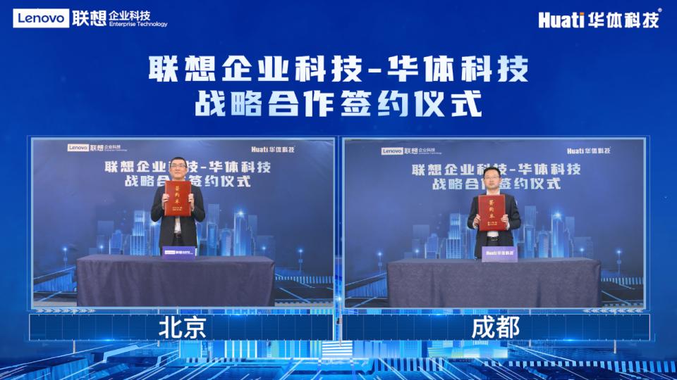 联想企业科技集团与华体科技达成战略合作,携手点亮未来智慧城市之光
