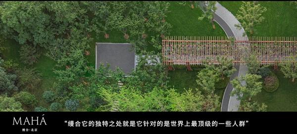 解析缦合·北京2020如何引领豪宅市场新纪元?