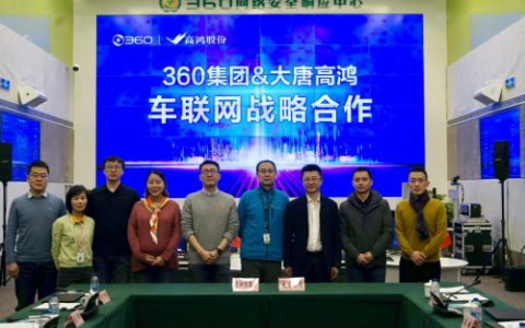 大唐高鸿携手360集团,共建车联网安全生态体系
