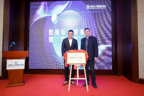 上海市人工智能技术协会一届二次会员大会召开,眼控科技荣膺年度科技创新企业奖