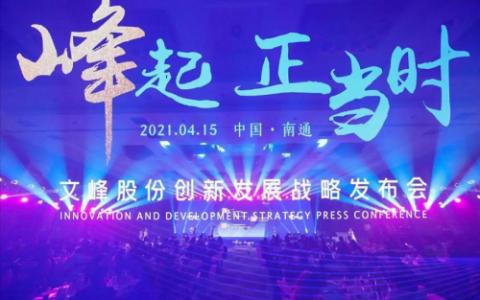 江苏文峰集团扎根南通 全面助力城市经济发展