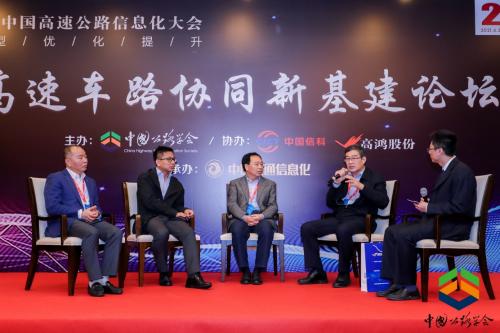 高速车路协同新基建主题论坛在苏州圆满落幕