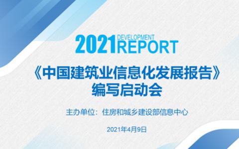 聚焦智能建造 探索高质量发展路径 《中国建筑业信息化发展报告(2021)》编写工作正式启动