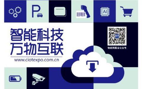 2021深圳国际物联网展IOTEXPO:邀您相约11月深圳国际会展中心