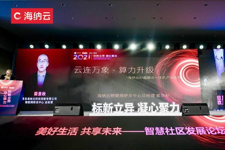 """""""标新""""+""""立异"""":智慧物联让中国城市""""大有可为"""""""