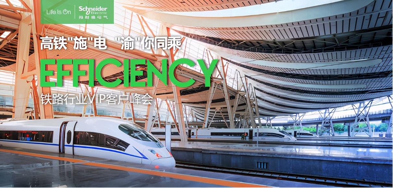 施耐德电气:以数字化配电助力中国智能铁路建设
