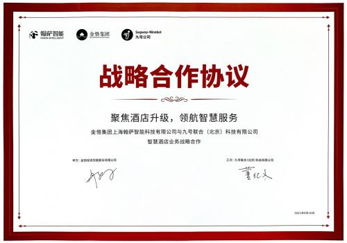翰萨智能与九号公司战略合作签约仪式圆满成功