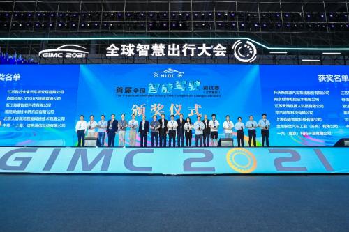 大唐高鸿荣获2021全国智能驾驶测试赛(江苏赛区)设备组优秀生态奖