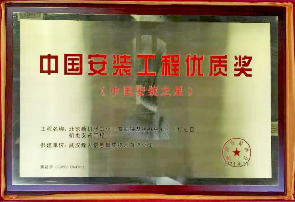 """奖项上新!烽火再添一项""""中国安装工程优质奖"""""""