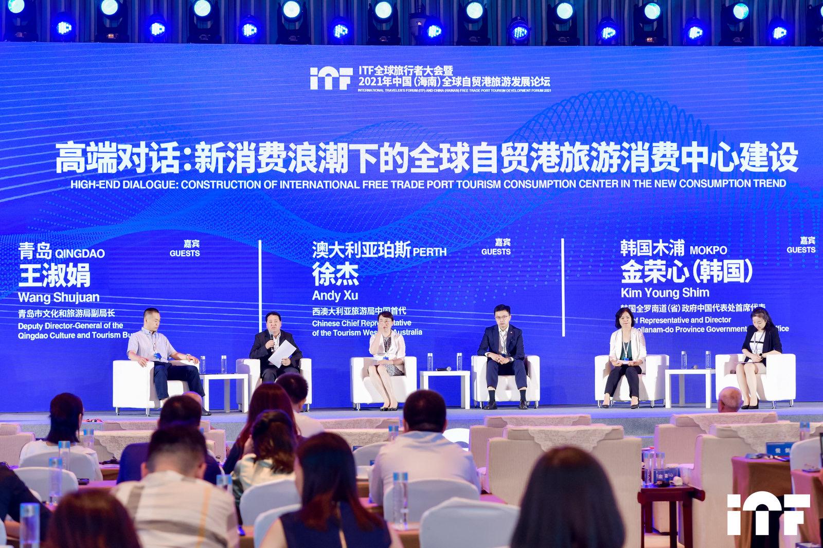 021年中国(海南)全球自贸港旅游发展论坛顺利举办