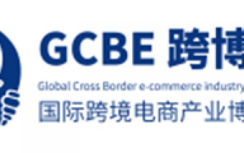 2022国际跨境电商产业博览会