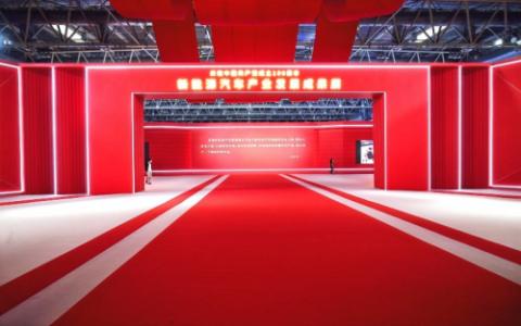"""中国信科集团亮相""""庆祝中国共产党成立100周年-新能源汽车产业发展成果展"""""""