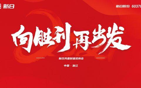 """乘破竹之势 迈奋进之步,新日""""向胜利,再出发""""义乌招商会圆满落幕"""